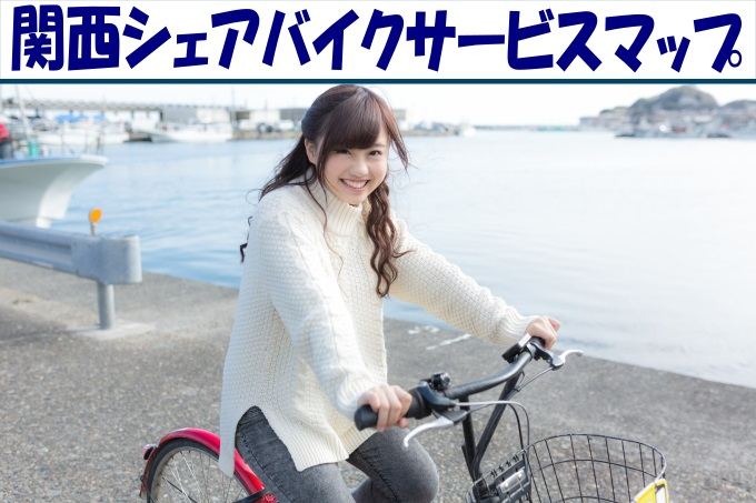 kansai_Sharebike