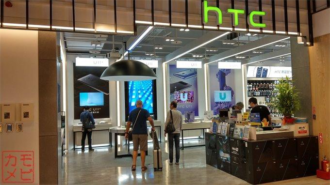 HTCshop