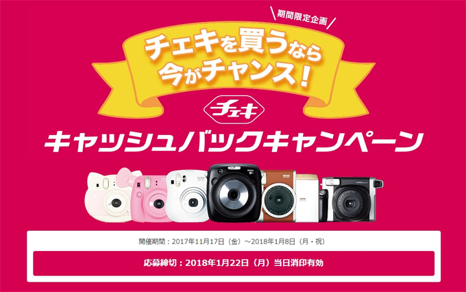 instax_Campaign201711
