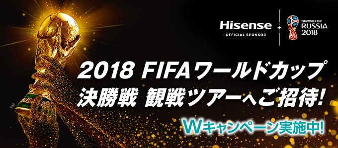 Hisense_campaign
