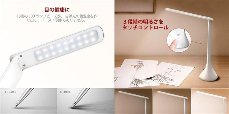 TaoTronics(タオトロニクス) 折りたたみ式のポータブルLEDデスクライト TT-DL041