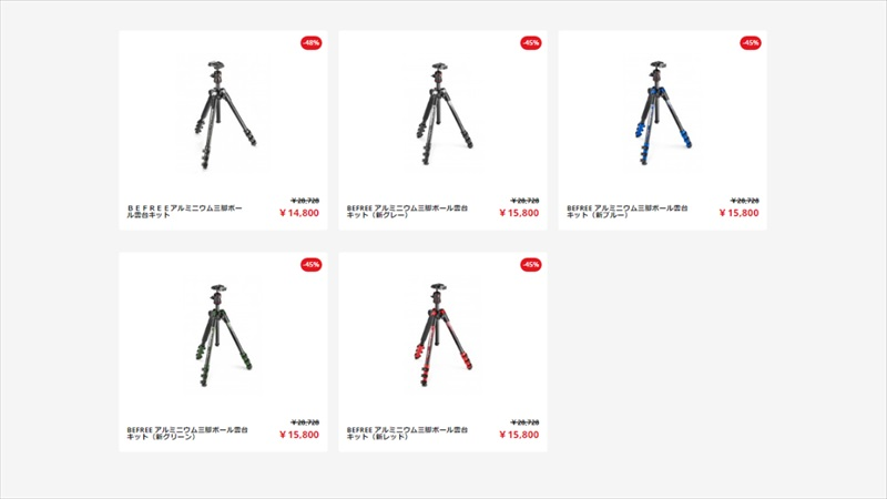 Manfrotto(マンフロット)