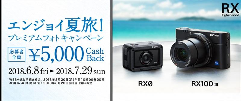 ソニーキャンペーン RX100M3 RX0