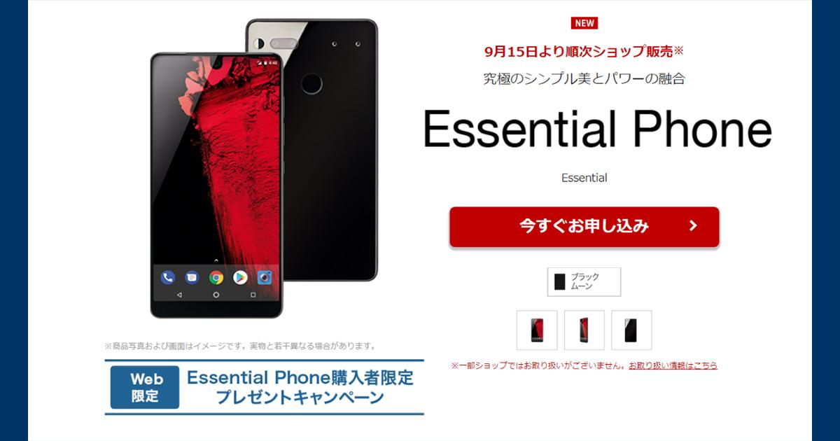 Essential Phone 楽天モバイル