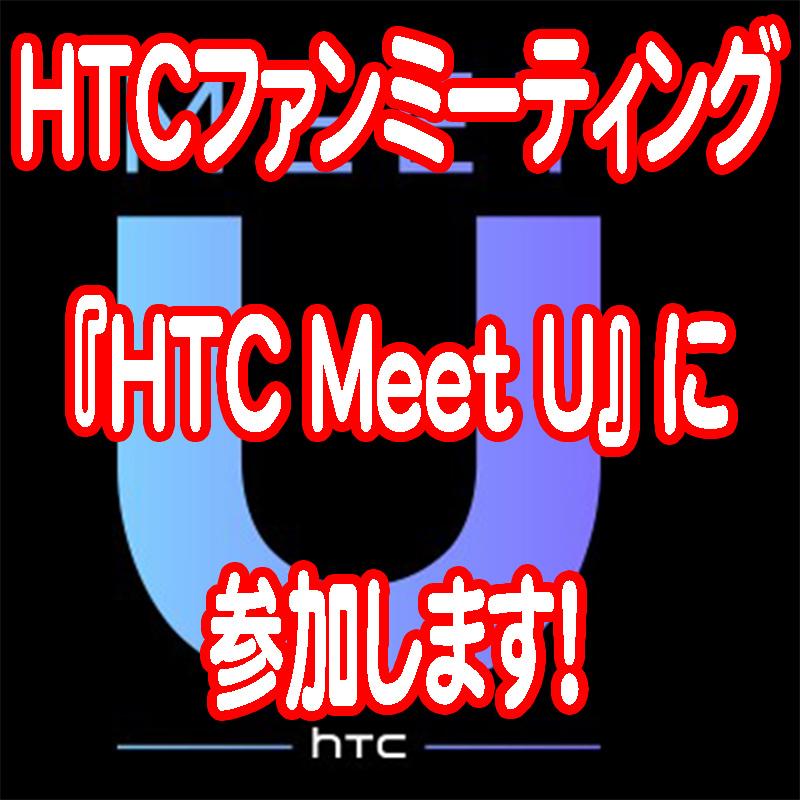 【お知らせ】HTC Meet U 大阪へ本日参加します!