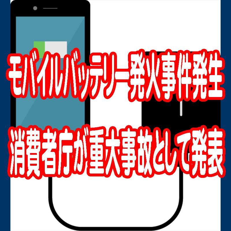モバイルバッテリー発火事件が発生