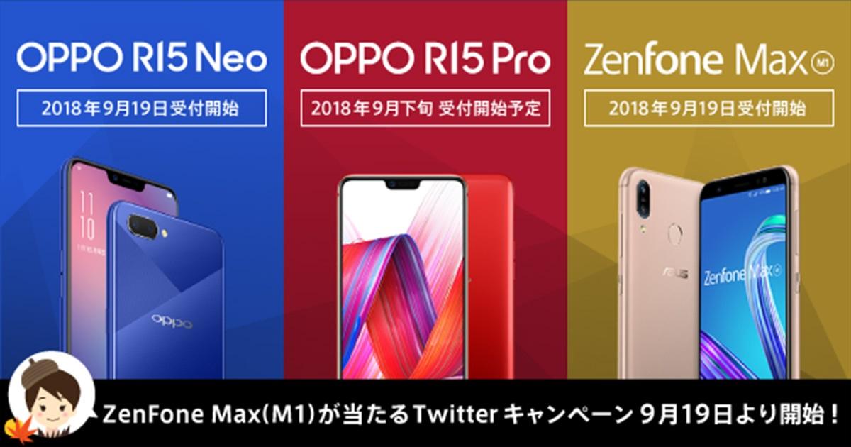 NifMoがR15Pro,R15Neoなど新端末発表とMate10Pro値下げ