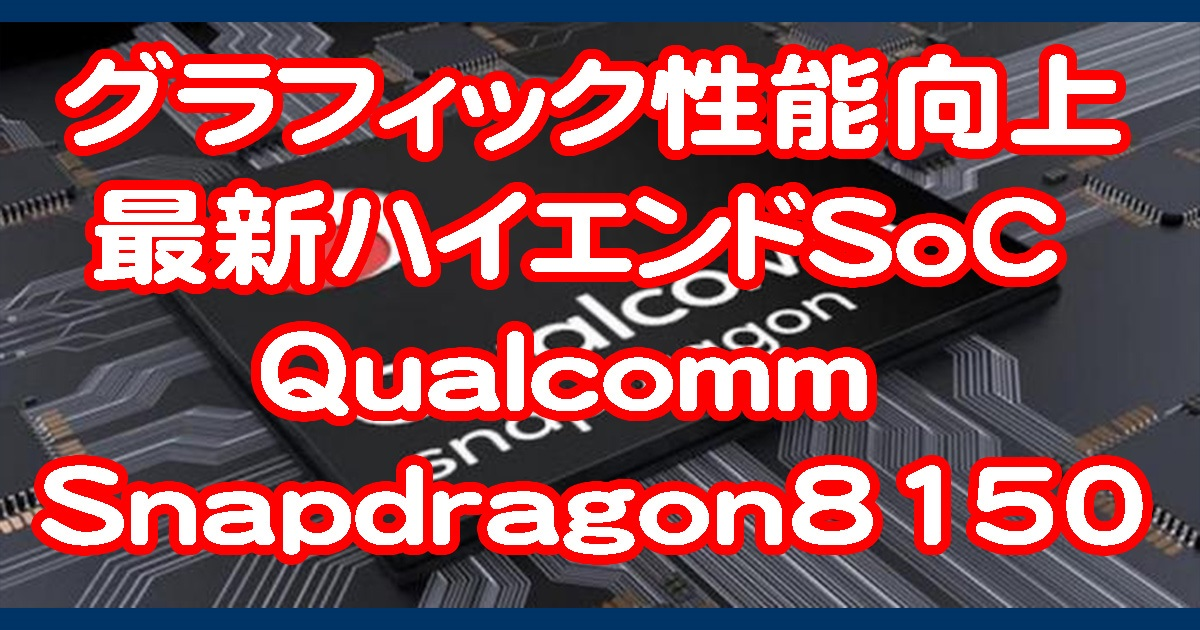 Qualcommの最新ハイエンドSoCはSnapdragon8150