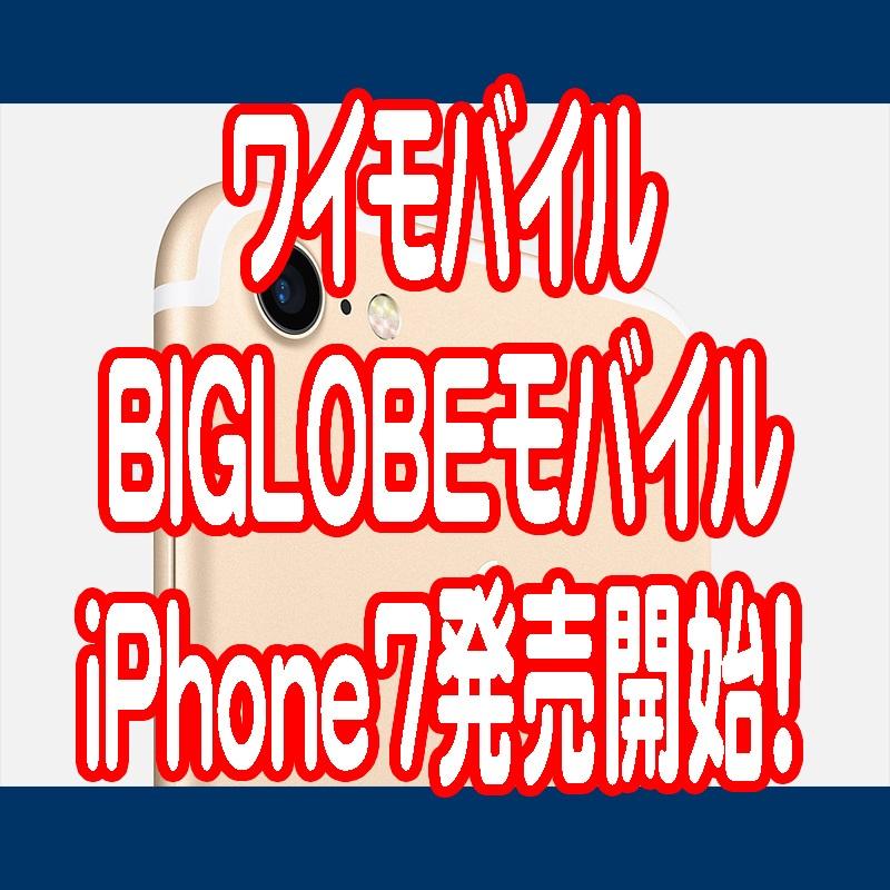 ワイモバイルとBIGLOBEモバイルがiPhone7を発売開始