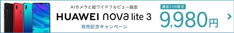 新生活まるごと応援キャンペーン HUAWEI nova lite 3