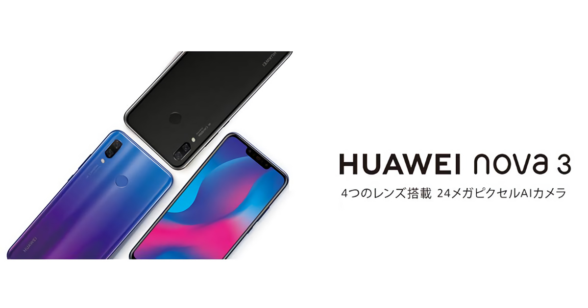 HUAWEI nova 3がAndroid9.0 Pieへアップデート開始