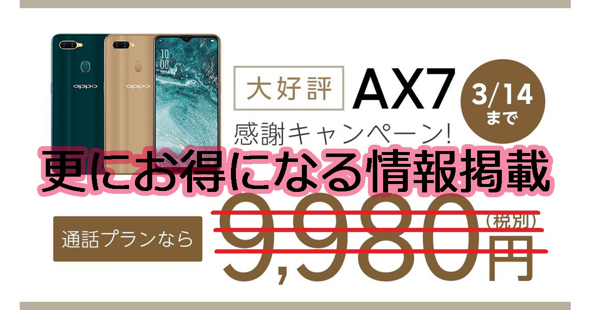 楽天モバイルでOPPO AX7感謝記念キャンペーン!更にお得な裏技も紹介