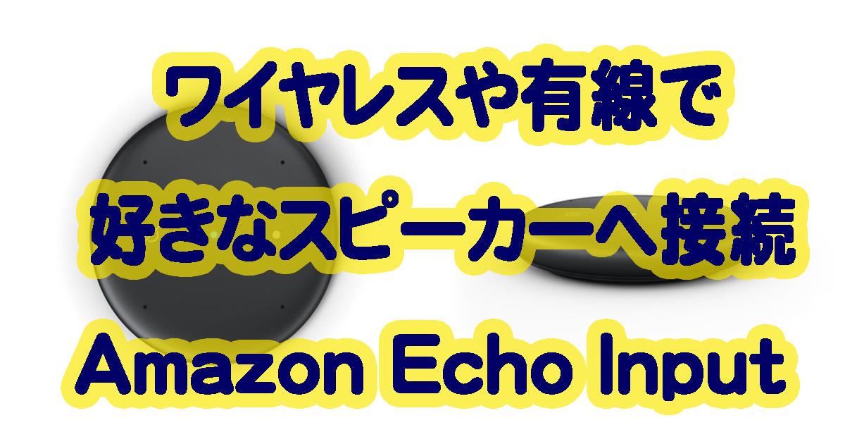 AmazonのEcho InputはBluetoothや有線でスピーカーへ繋げる