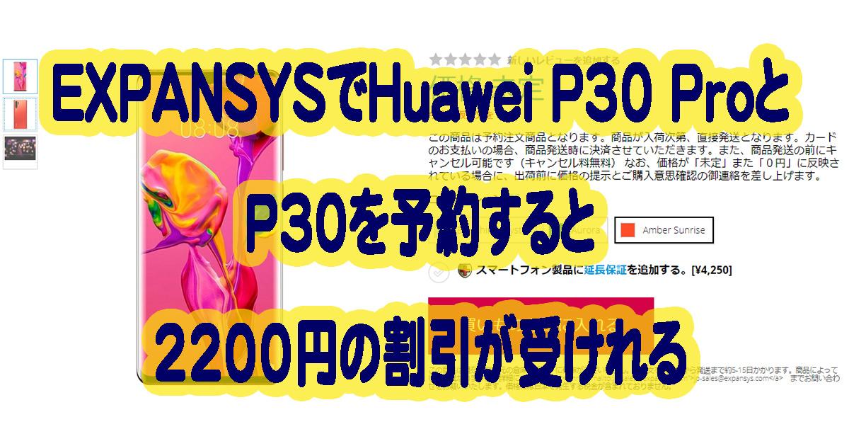 EXPANSYSでHuawei P30 ProとP30を予約すると2200円の割引が受けれる