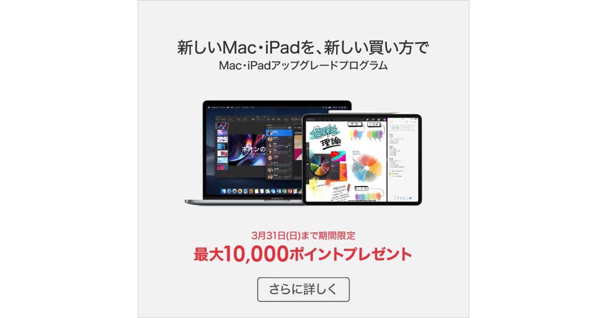 MacアップグレードプログラムとiPadアップグレードプログラムを利用すると最大10,000ポイントプレゼント