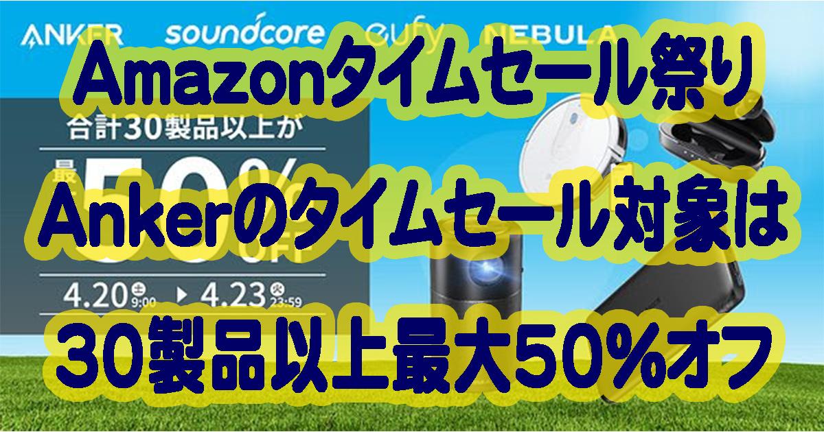 【Amazonタイムセール祭り】Ankerのタイムセール対象は30製品以上最大50%オフ