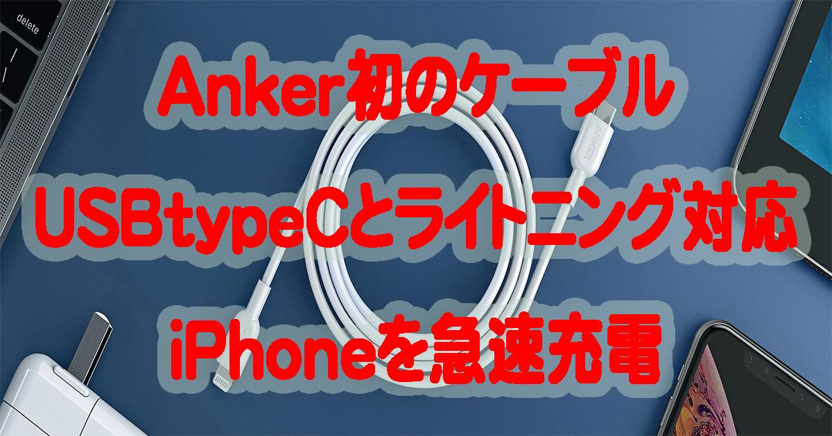 アンカージャパン初のUSBtypeCとライトニング対応ケーブル