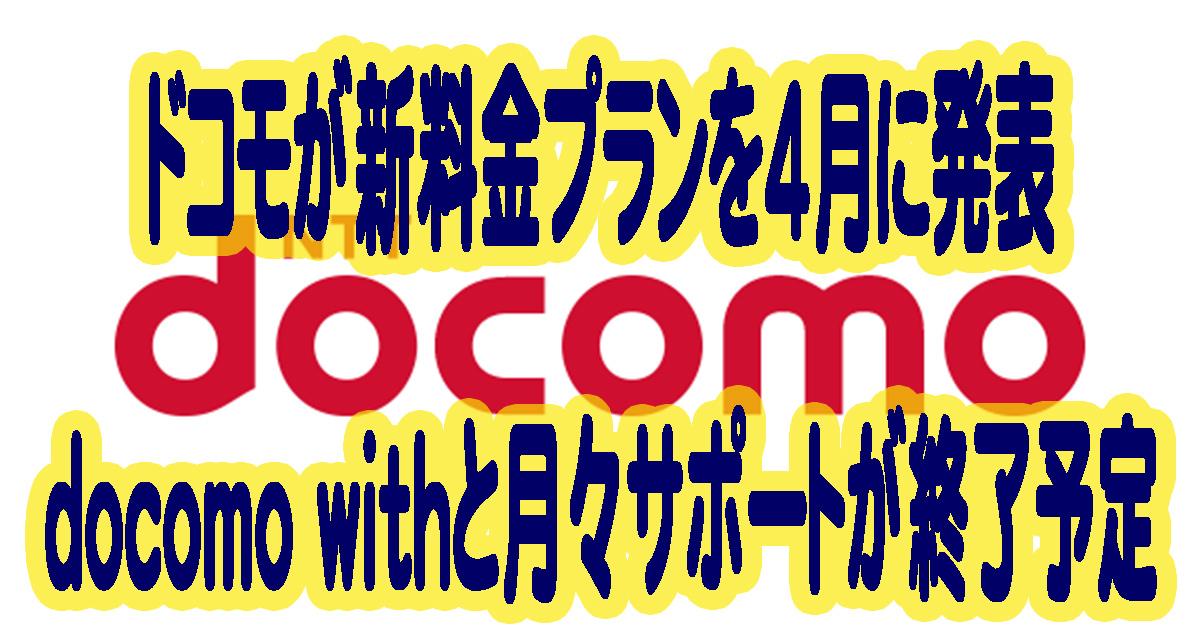 ドコモが新料金プランを4月に発表しdocomo withと月々サポートが終了予定