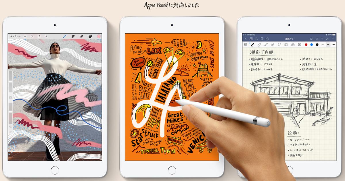 AppleのiPad mini(2019)