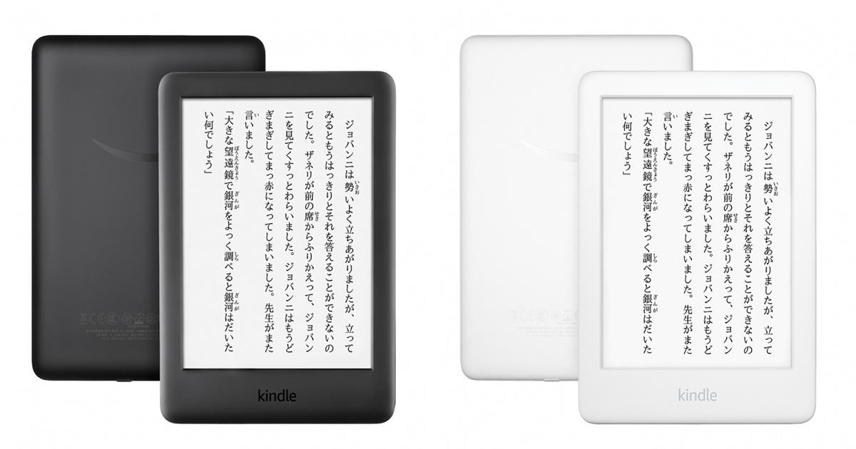 アマゾンのフロントライトを搭載した10世代目Kindle