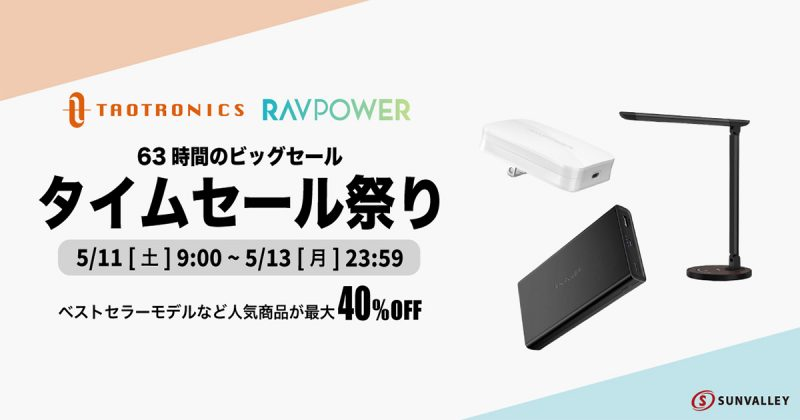 【Amazonタイムセール祭り2019年5月】RAVPowerやTaoTronicsの人気製品が最大40%オフ