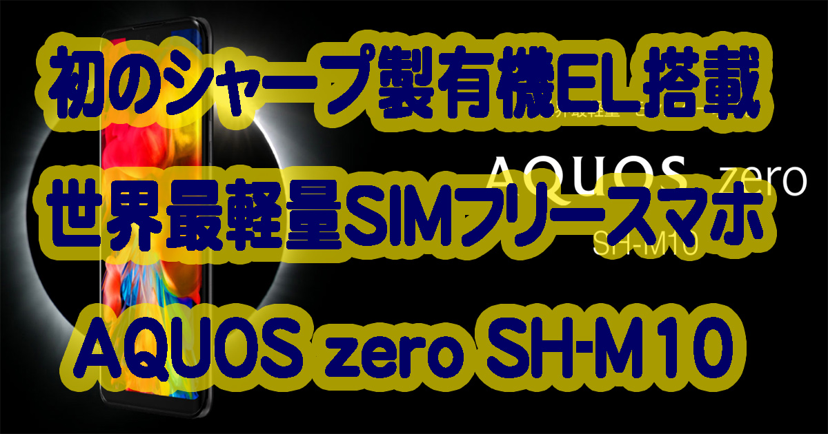 シャープの世界最軽量シャープ製有機ELを搭載したAQUOS zero SH-M10