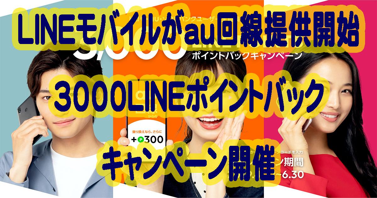 LINEモバイルがau回線提供開始し3000LINEポイントバックキャンペーン開催