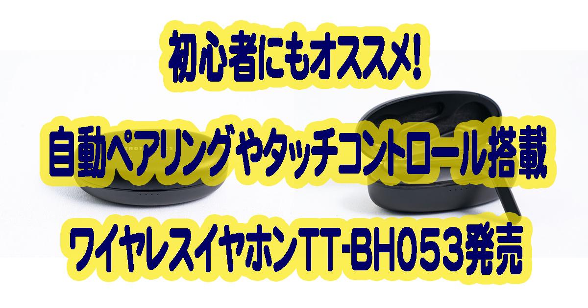 TaoTronicsの自動ペアリングやタッチコントロール搭載ワイヤレスイヤホンTT-BH053
