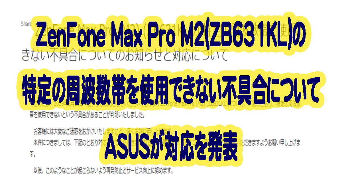 ZenFone Max Pro M2(ZB631KL)の特定の周波数帯を使用できない不具合についてASUSが対応を発表