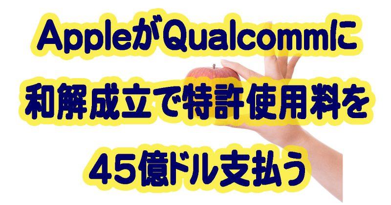 AppleがQualcommに和解成立で特許使用料を45億ドル支払う