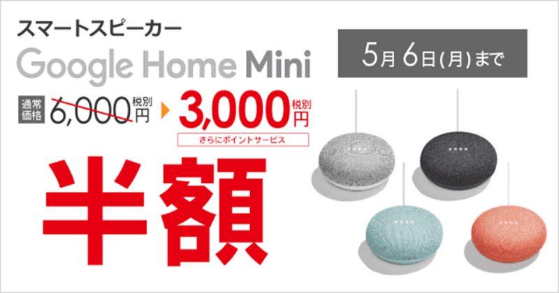 ビックカメラでGoogle Home miniが期間限定 5月6日まで半額
