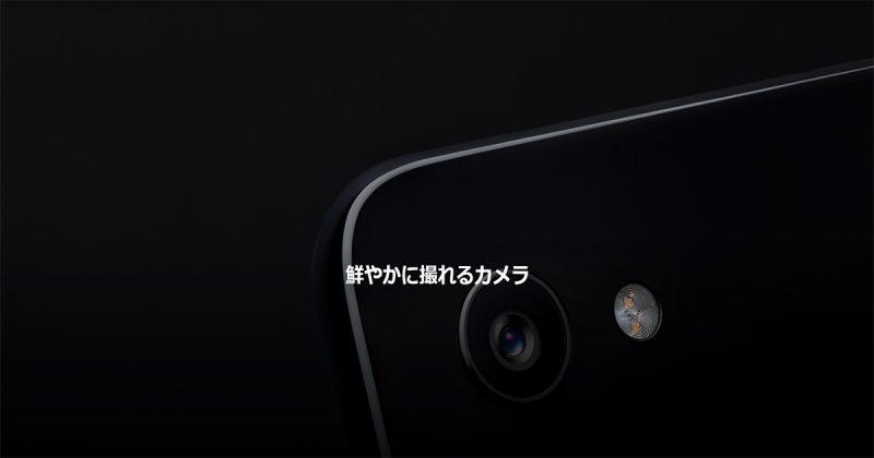 カメラ機能はGoogle Pixel 3から引き継がれる