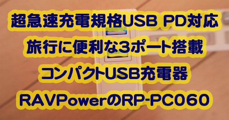 RAVPowerの超急速充電規格USB PD対応3ポート搭載充電器RP-PC060を実機レビュー