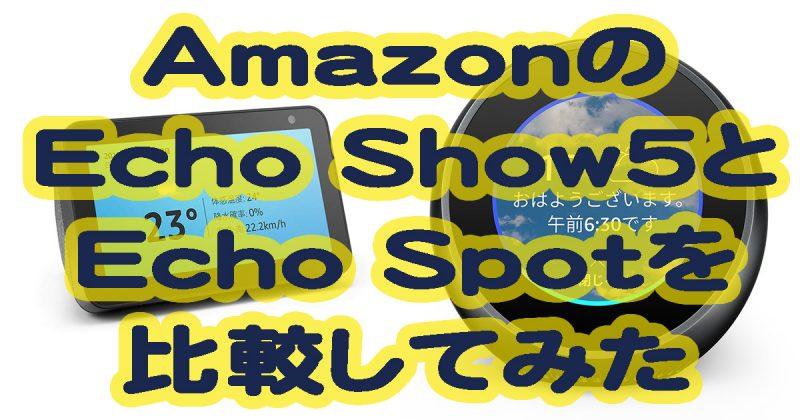 AmazonのEcho Show5とEcho Spotを比較してみた