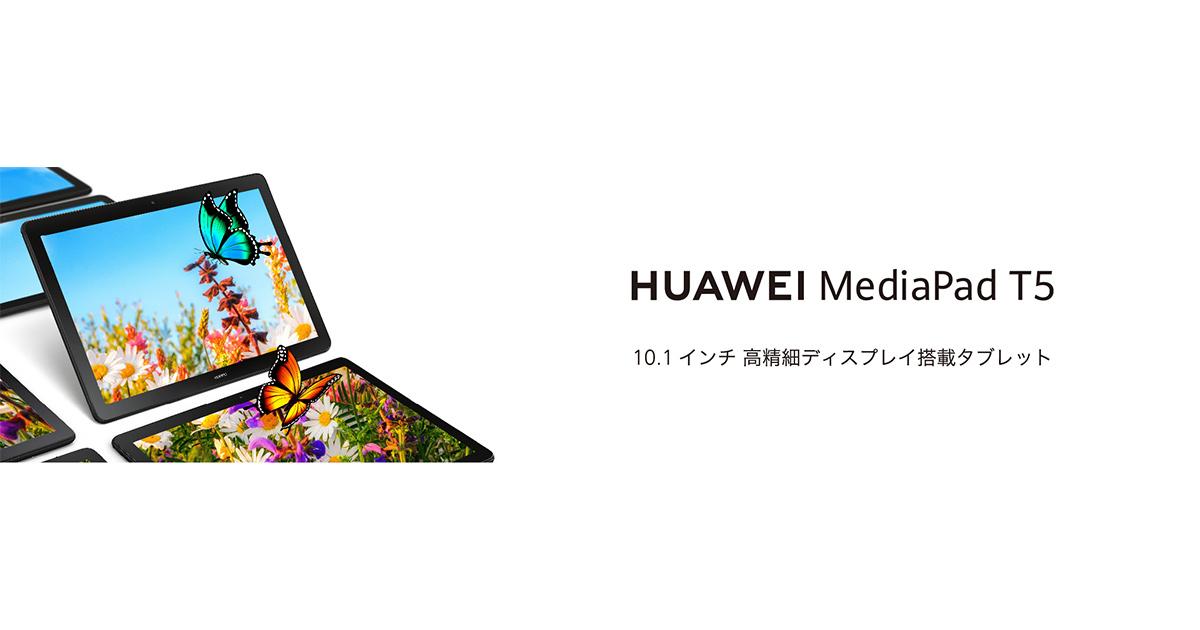 HUAWEI MediaPad T5(WiFiモデル)のソフトウェアアップデート開始