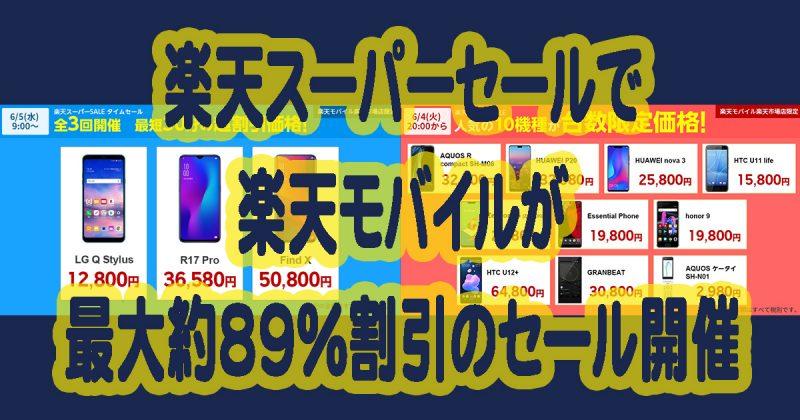 楽天モバイルがスマホ13機種を楽天スーパーセールにて特価販売