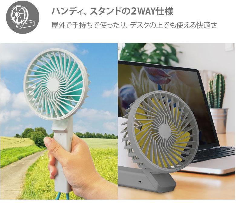 新発売のモバイル扇風機も注目