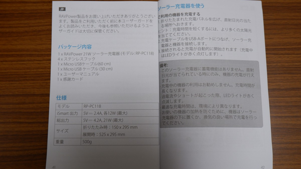 RAVPower RP-PC118の説明書は日本語対応