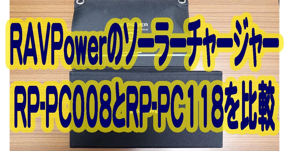 RAVPowerのソーラーチャージャーRP-PC118とRP-PC008を比較してみた