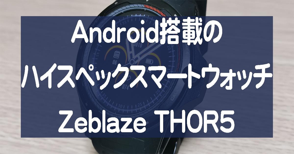 ZeblazeのハイスペックスマートウォッチTHOR5