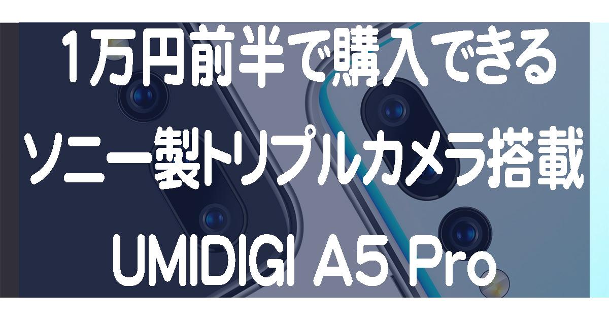 UMIDIGI A5 Proはトリプルカメラ搭載の1万円前半で購入できる格安スマホ