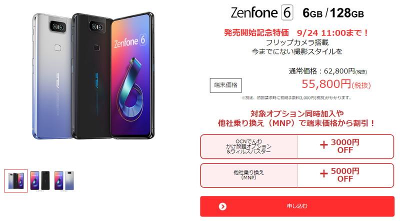 gooSimseller各店舗にて発売開始記念期間限定特別価格