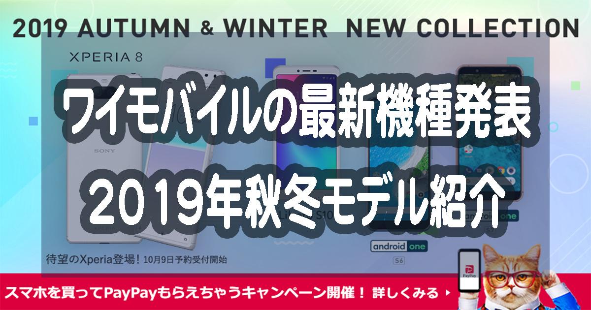 ワイモバイルが2019年秋冬モデルの最新スマホ4機種を発表