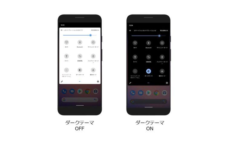 GalaxyS9 docomo Android10 ダークテーマ