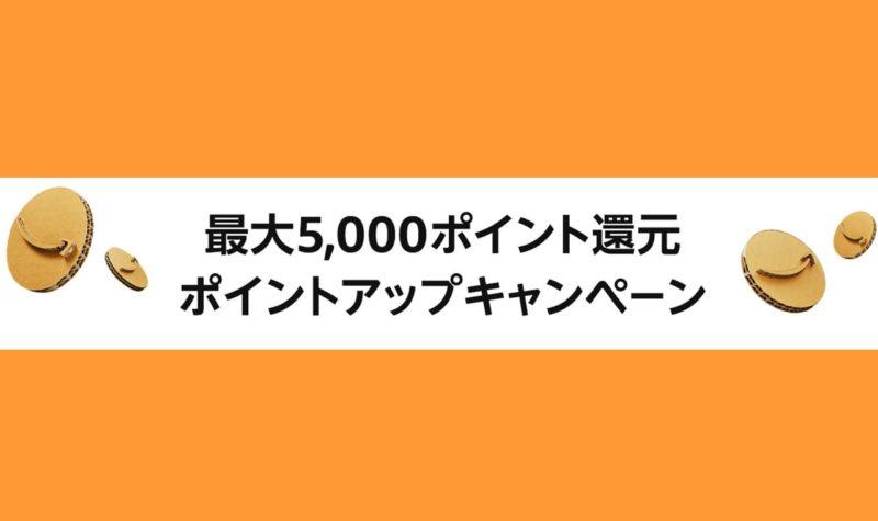 Amazon新生活セール 20200327 ポイントアップキャンペーン
