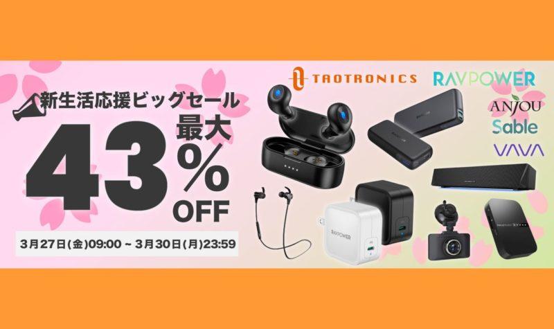 Amazon新生活セール 20200327 RAVPower TaoTronics