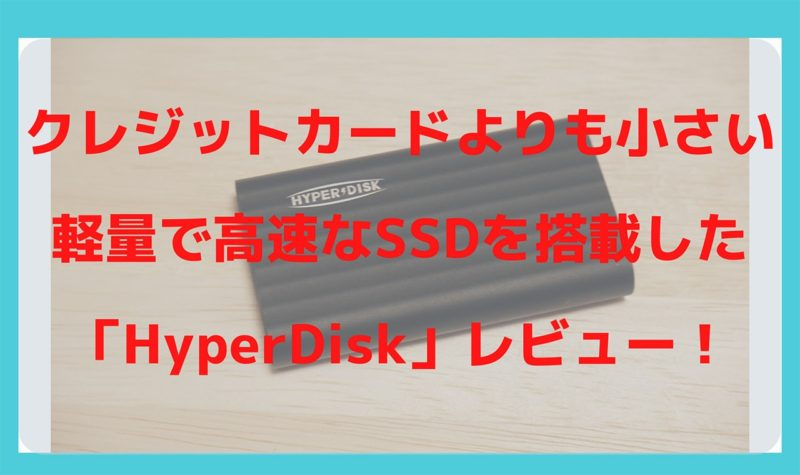 ポータブルSSD「HyperDisk」