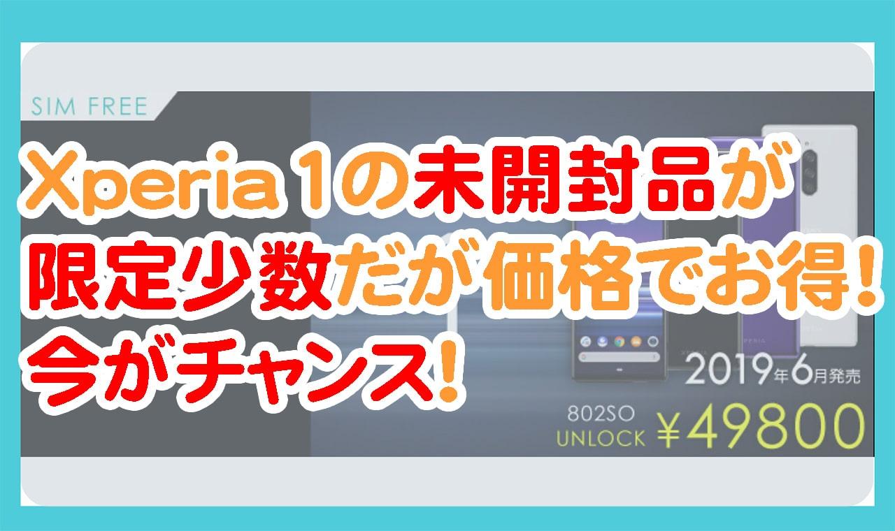 イオシスでXperia1が格安特価!