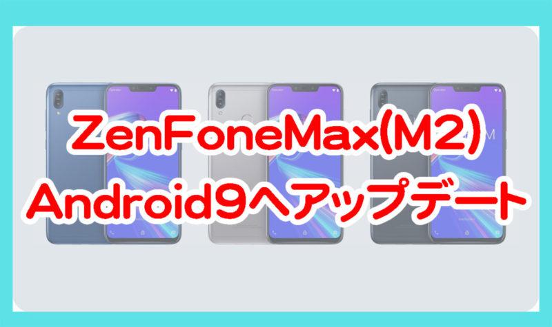 ASUSのZenFoneMax(M2)がAndroid9へアップデート