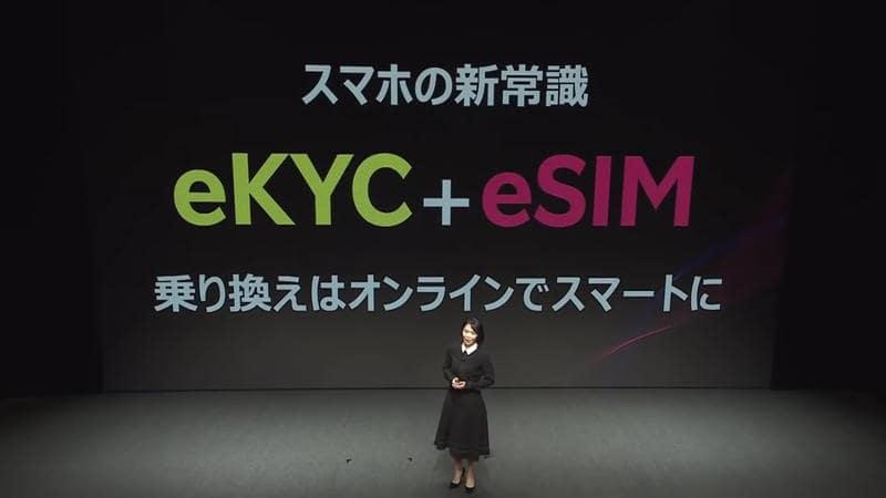 eKYCとeSIMについて
